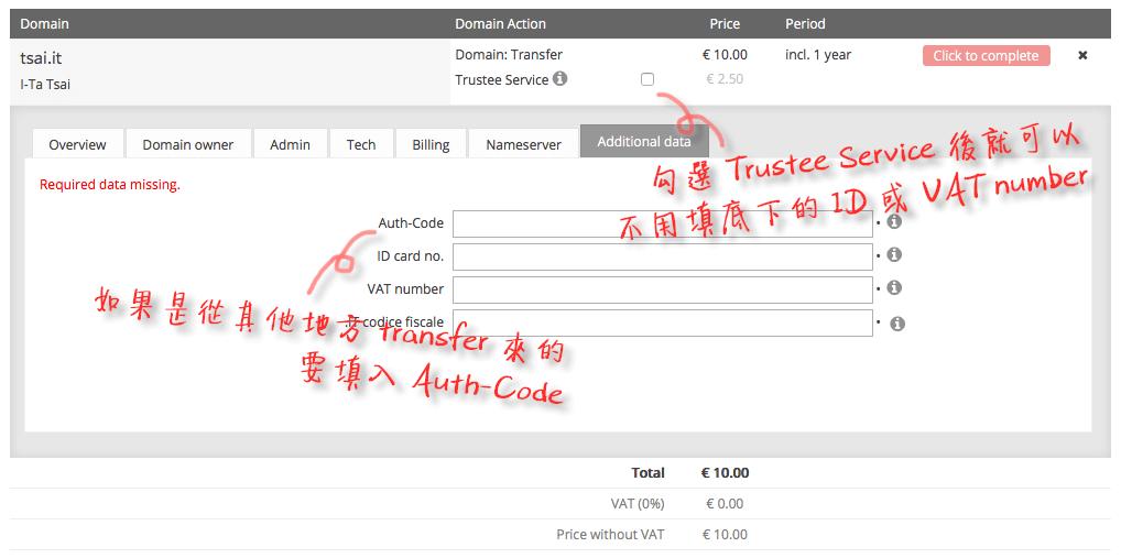 Domain Transfer 頁面