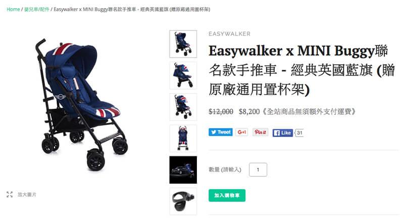 Easywalker Mini Cooper 的聯名款推車