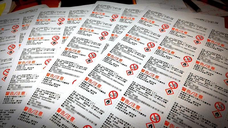 彩色電射輸出的中文標籤貼紙