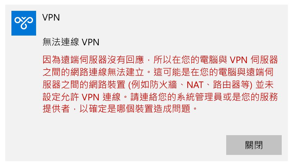 VPN 無法連線