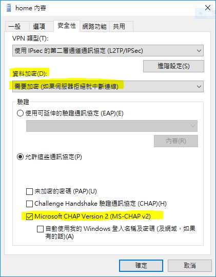 VPN 安全性設定