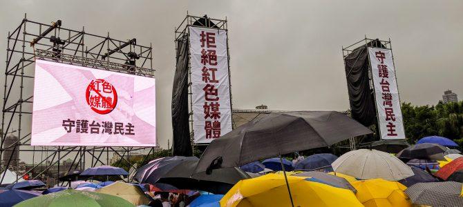 623 反紅媒遊行